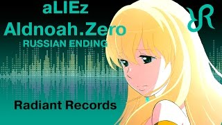 Molli ALIEz RUS Vocal Cover By Radiant Records Aldnoah Zero