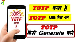 TOTP Kya hai || how to generate TOTP form Aaadhaar || Aadhar TOTP Generate Kaise kare (New Updates)