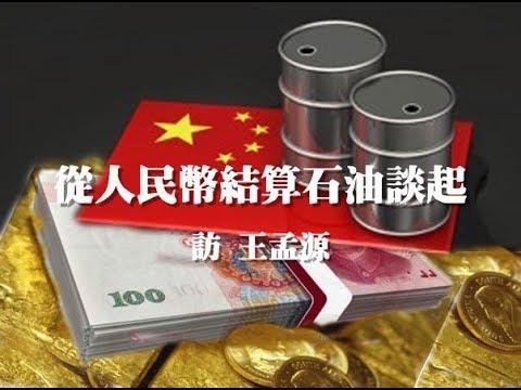 092717 訪 王孟源:從「用人民幣結算石油」談起(50%版)