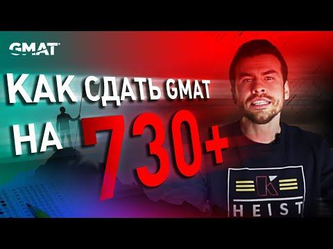 Как сдать GMAT на 730+ баллов? ОДИН ИЗ ЛУЧШИХ СПОСОБОВ ПОДГОТОВКИ К GMAT!!!