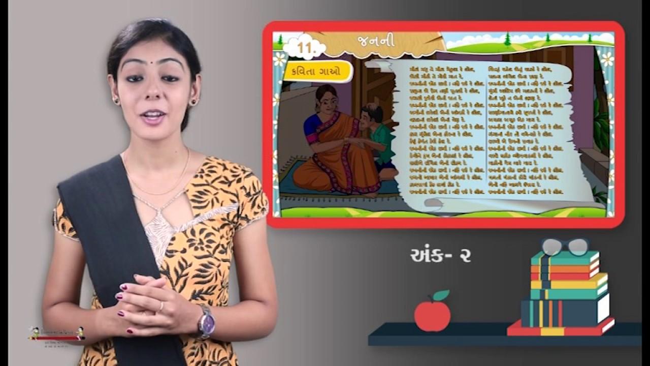 Gujarati Standard 7 Semester 2 Chapter 11 Janani Episode 2