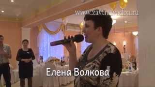 Тамада, ведущая в Клину Елена Волкова. http://tamada-elena.jimdo.com/