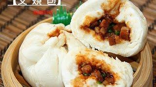 田园时光美食  叉烧包Chinese Pork Buns Cha Siu Bao