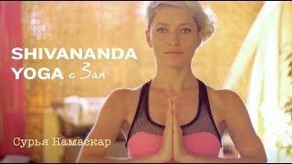 Сурья Намаскар с Зап, видеоурок. Шивананда йога(Комплекс асан «Сурья Намаскар» — Приветствию солнца. Первая часть обучающего курса по шивананда йоге от..., 2014-04-17T09:27:10.000Z)