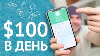 $100 В День! Простой Алгоритм Для Заработка ДЕНЕГ Без Вложений Для Новичков