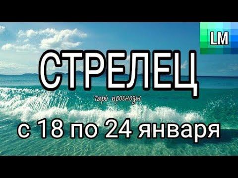 СТРЕЛЕЦ  – ГОРОСКОП ТАРО на неделю с 18 по 24 январь 2021