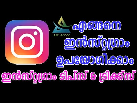How To Use Instagram Account Intagram Full Tutorial Malayalam 2018