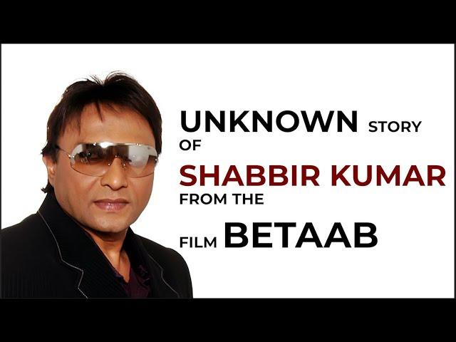 Unknown story of Shabbir Kumar from the film Betaab | Shabbir Kumar Singer Bollywood Song List