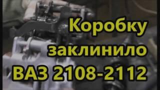 Заклинило коробку ВАЗ 2108-2112.