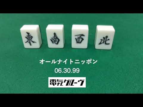 """""""電気グルーヴ"""" のオールナイトニッポン 1999年6月30日放送"""