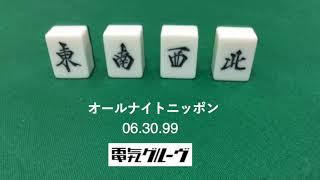 """ニッポン放送 """"電気グルーヴ"""" のオールナイトニッポン 1999年6月30日放..."""