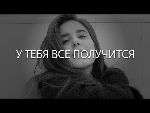 У ТЕБЯ ВСЕ ПОЛУЧИТСЯ | Мотивационное видео ЕГЭ ОГЭ