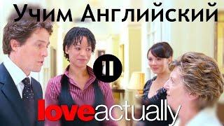 Диалоги из Фильма Love Actually - Учим Английский по Фильмам Реальная Любовь