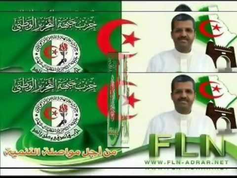 حمودة هدى /// HAMOUDA HOUDA ///  2017 - جبهة التحرير الوطني