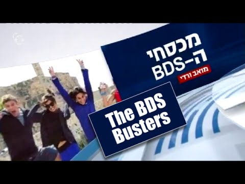 The BDS Busters - Israeli TV at the service of apartheid