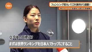 Cニュース フェンシング関カレで女子サーブル江村美咲選手が2連覇! 男子サーブルで渡邊裕斗選手が準優勝!