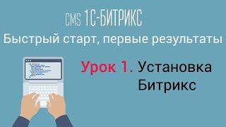 Урок 1. CMS 1C-Битрикс: управление сайтом. Установка Битрикс