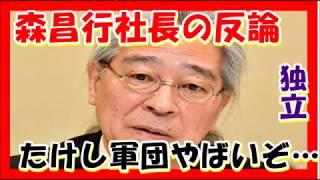 【たけし独立】オフィス北野・森昌行社長の反論がこちら…たけし軍団やば...