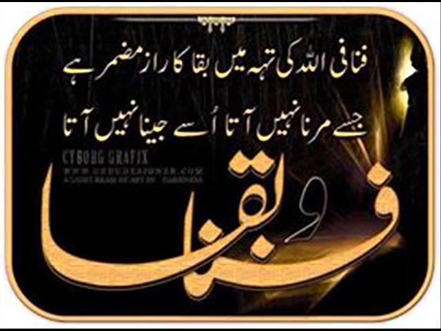 Farsi Kalam.Namida Num Farsi Kalam Ameer Khusro R A Youtube