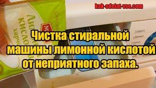 Чистка стиральной машины лимонной кислотой.(Простой способ очистить стиральную машинку с помощью лимонной кислоты в домашних условиях. Для очистки..., 2015-09-14T18:11:45.000Z)