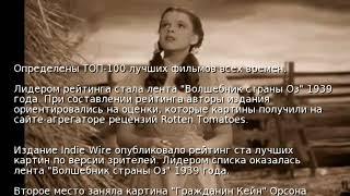Определены ТОП-100 лучших фильмов всех времен