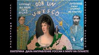 ЕКАТЕРИНА сестра Императора несла МИР * Film  Muzeum Rondizm TV