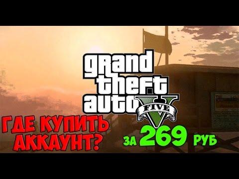ШОК! CS:GO ЗА 30 РУБЛЕЙ! CS:GO ДЕШЕВО! STEAM КЛЮЧИ! GTA 5 ! - YouTube