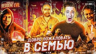ДОБРО ПОЖАЛОВАТЬ В СЕМЬЮ! БЕССМЕРТНЫЕ ВРАГИ! ЧТО В ЭТОМ ДОМЕ ПРОИСХОДИТ? Resident Evil 7 Biohazard#2