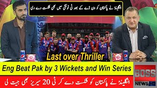 England Clinch Series With Thrilling Win | Pak vs Eng 3rd T20 Post Match Analysis | Boss News HD