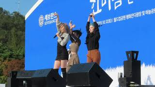 [Fancam/직캠] 레이디스코드 LADIES' CODE / SET ME FREE(2019연세의료원한마음걷기…