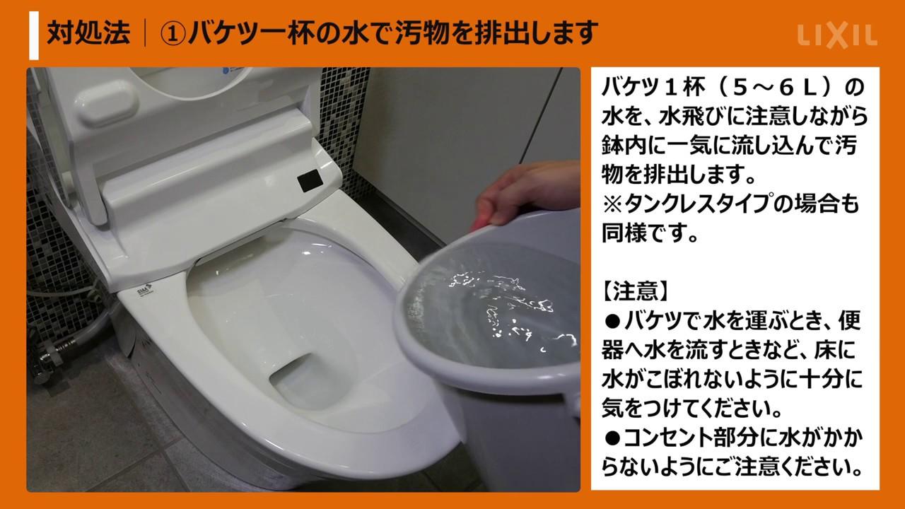 タンクレストイレ 停電