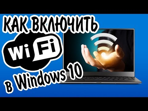 Как включить wi fi на windows 10