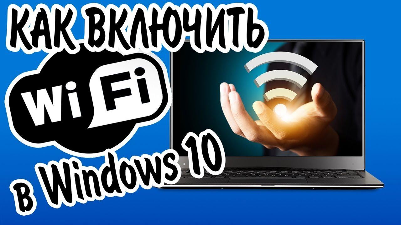 Wifi Приемник для пк Выбрать Как Включить Wi-Fi в Windows 10? НЕТ Кнопки и не Удается Найти Беспроводные Устройства!