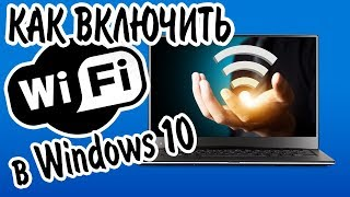 видео Как включить Wi-Fi на компе с Windows 10?
