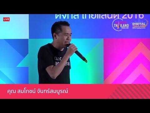 """ปาฐกถาพิเศษ หัวข้อ  """"DTAC Accelerate: The No.1 Accelerator house in Thailand"""""""