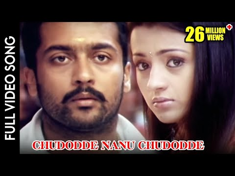 Aaru  Movie  Chudodde Nanu Chudodde  Song  Suriya, Trisha