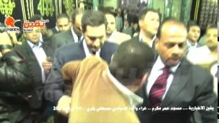 يقين | لحظة خروج علاء وجمال مبارك من عزاء والدة مصطفي بكري