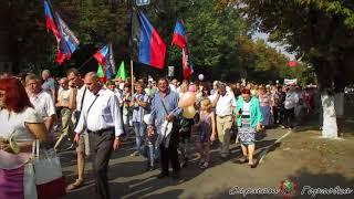 Праздничное шествие , приуроченное 238-й годовщине Дня Города Горловка.