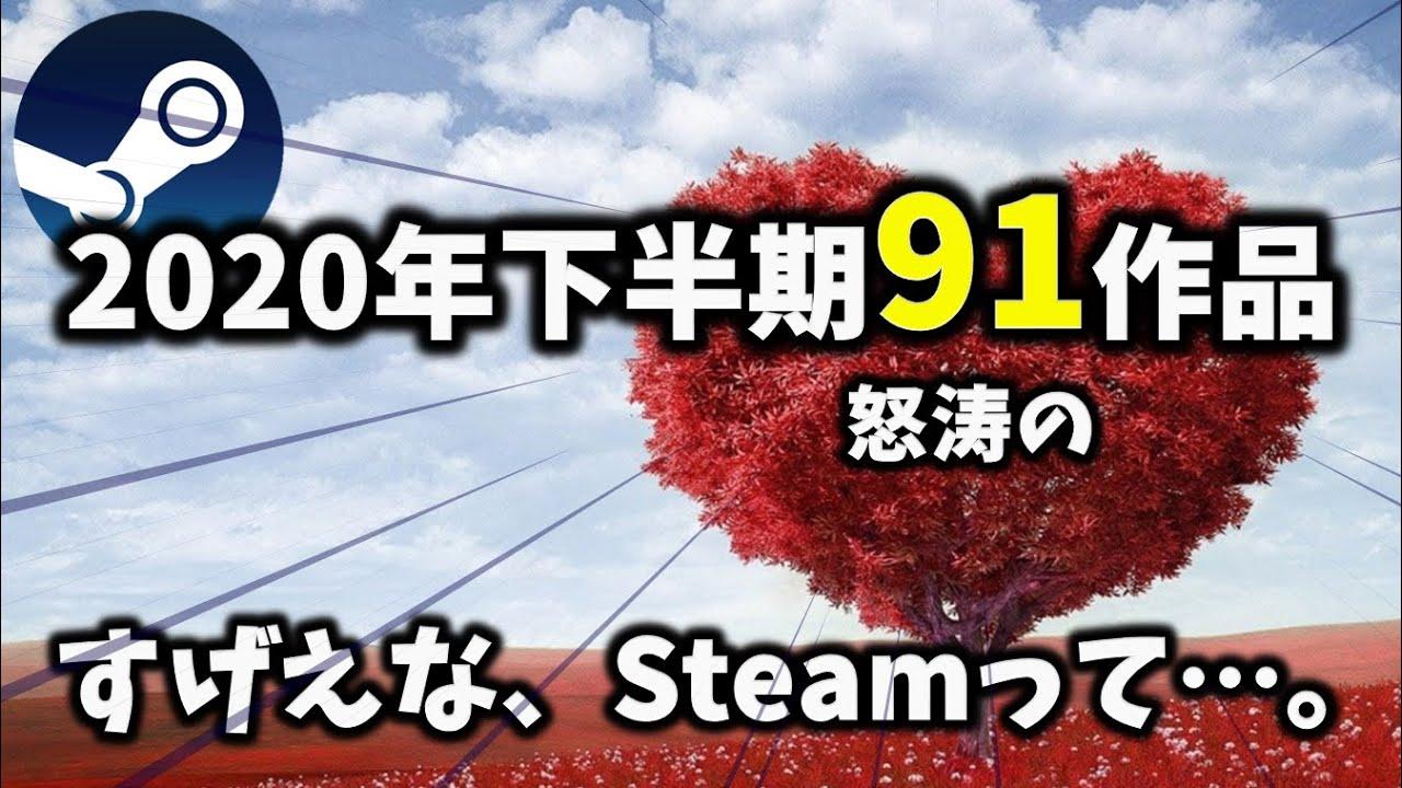Steam2020下半期にリリースされるおすすめゲーム91作品をザっと見