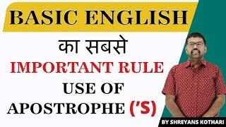 Apostrophe S Rules in Hindi | Use of Apostrophe in English | by Shreyans Kothari
