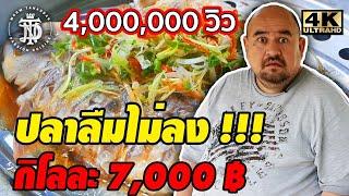 ปลาลืมไม่ลง กิโลละ 7,000 !!!