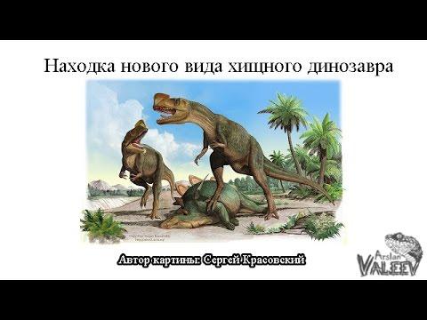 Находка нового вида хищного динозавра