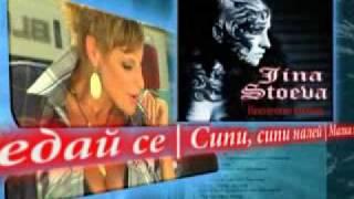 Jina Stoeva - Neizlechimo Vlubena (VIDEO SPOT)
