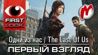 ❶ Одни из нас (The Last Of Us) - Первые впечатления от игры / First Look