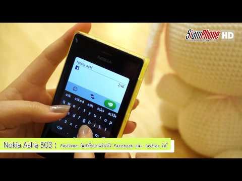 Nokia Asha 503 (Fastlane)