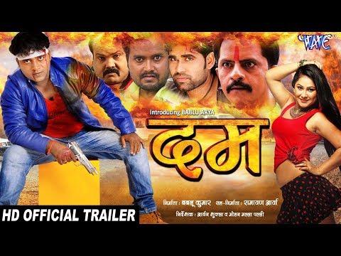 DUM (Official Trailer) Bablu Arya, Priyanka Pandit - Superhit Bhojpuri Movie 2018 New