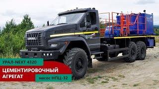 Цементировочный агрегат Урал-NEXT 4320-6952-72Е5Г38 (поршневой насос)