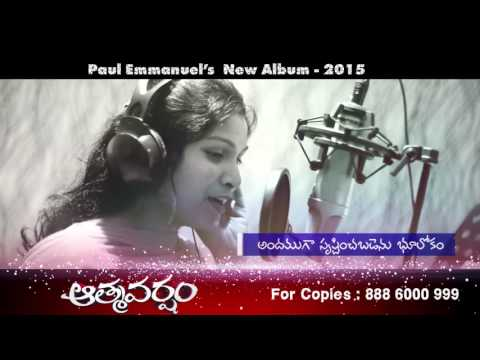 Latest Christian Album  || Aathmavarsham || Kannulatho || Trailer ||