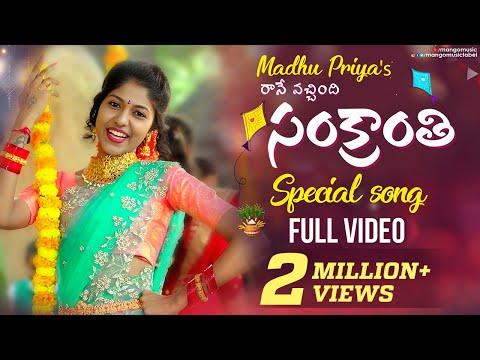 Madhu Priya SANKRANTHI Song 2020 | Raane Vachindi Sankranthi Full Song | Bholeshavali | Mango Music