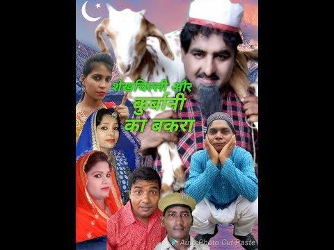 नई कॉमेडी =शेखचिल्ली और कुर्बानी का बकरा //new Comedy =shekhchilli  Aur Kurbani Ka Bakra